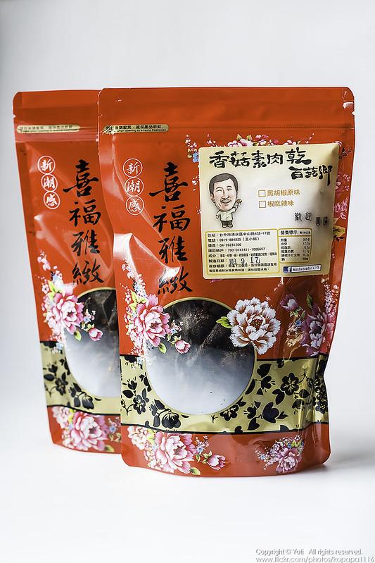 141010 天然恏食-香菇素肉乾(01)