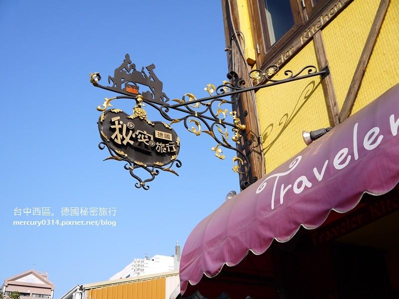 15688967019 8b55f9cfb5 b - 台中西區【德國秘密旅行】充滿德國風情與道地風味的特色餐廳,家庭聚會慶生午茶都很溫馨(已歇業)