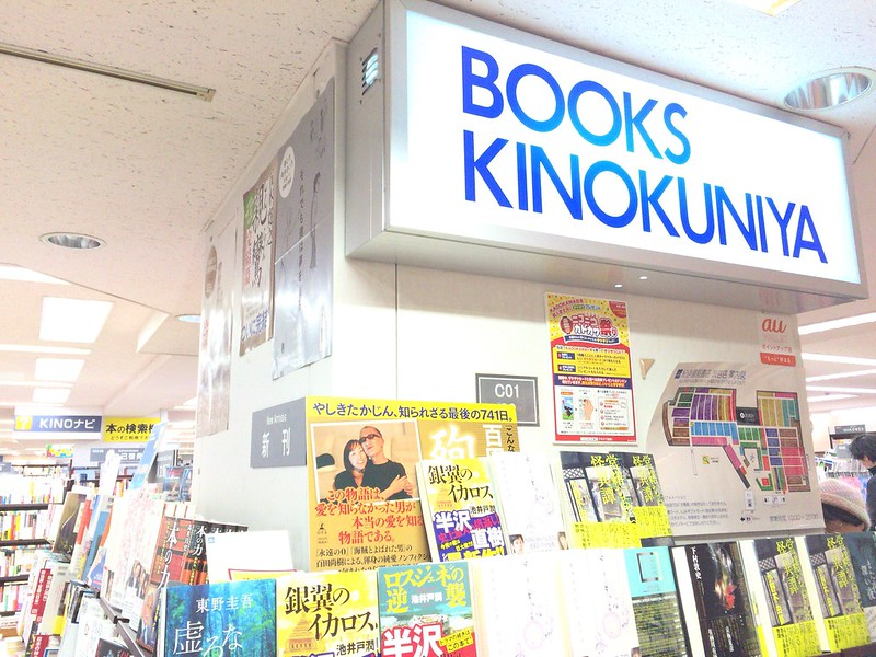 書店めぐり
