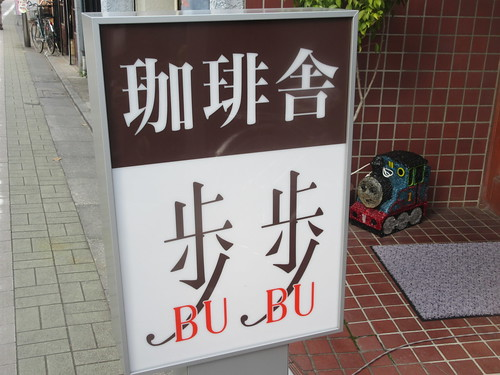 歩歩(江古田)