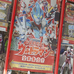 NewYear!_Ultraman_All_set!!_2014_2015_in-121
