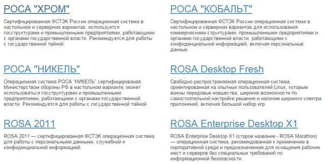 ROSA Linux — какой выбрать?