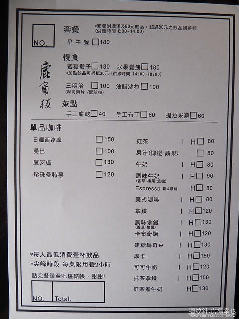 台南。鹿角枝咖啡館