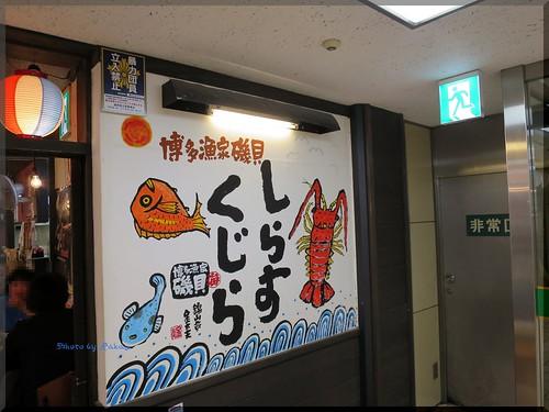 Photo:2014-07-14_T@ka.の食べ飲み歩きメモ(ブログ版)_【福岡】【天神】しらすくじら(居酒屋)フライト前も楽しめます_09 By:logtaka
