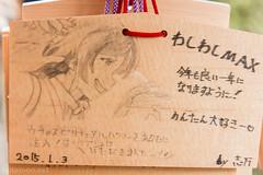 神田明神_絵馬_20150103-DSC_5878