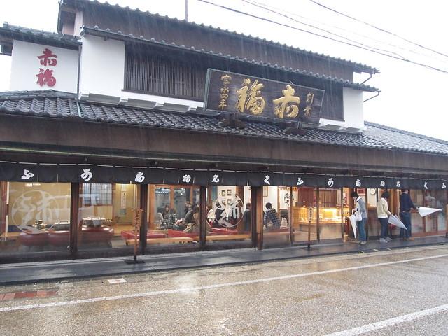 赤福鳥羽支店