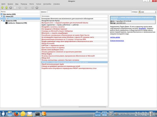 Akregator в ROSA Linux