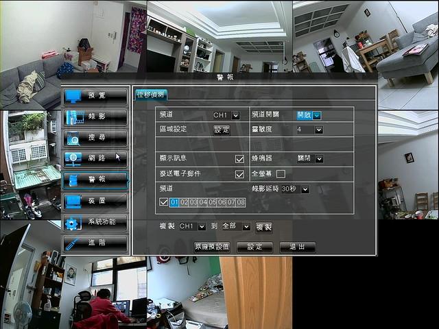 強大易用建置安全環境!廣盈 8 路 DVR 數位錄影遠端監控系統 @3C 達人廖阿輝