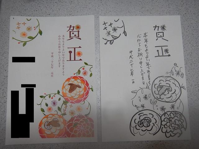 15年賀状_デザイン1