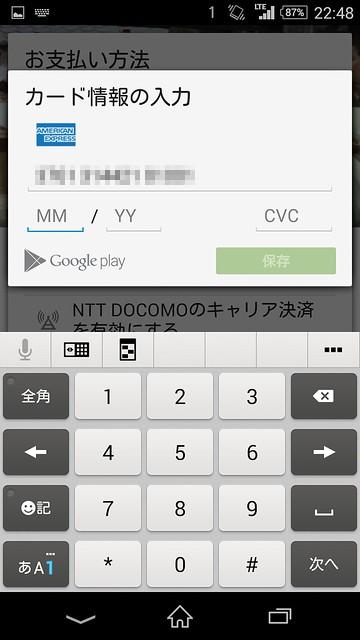 android_otoko10