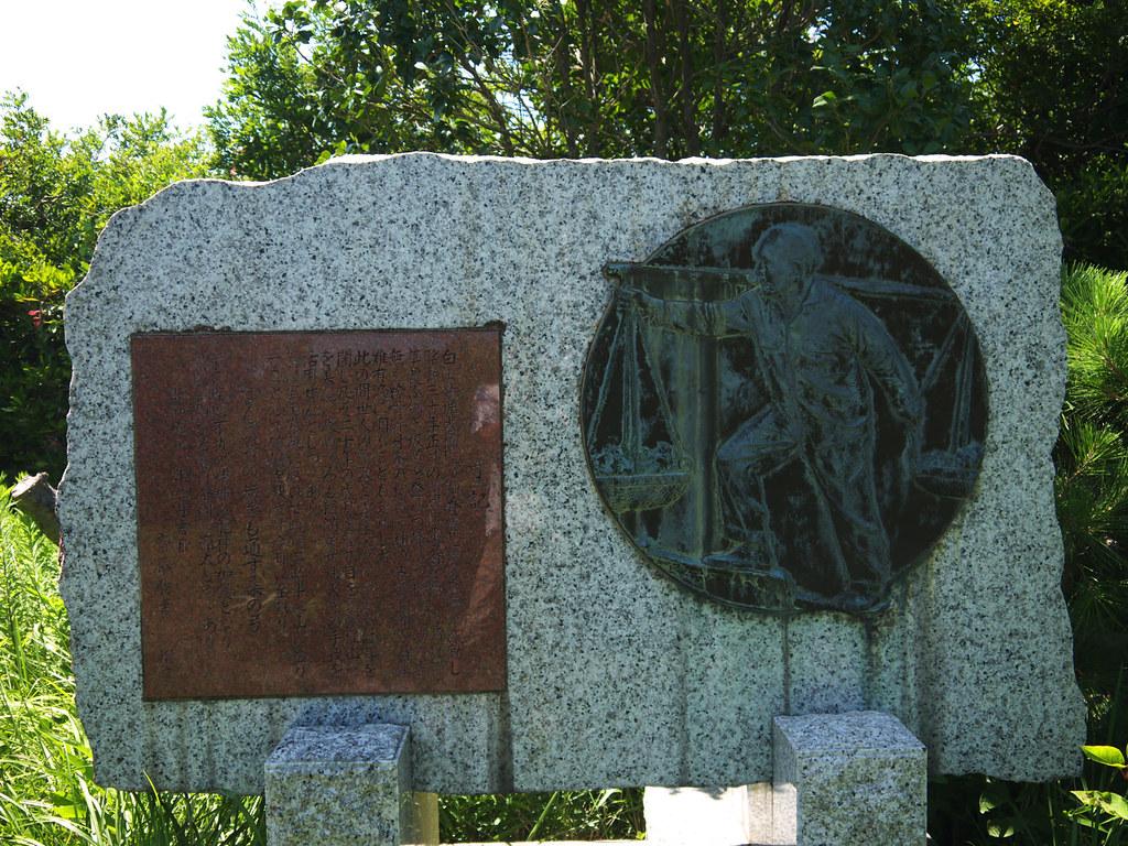 貝がら公園創立者の記念碑