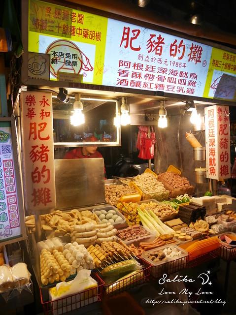 樂華夜市美食小吃 肥豬的攤 (3)