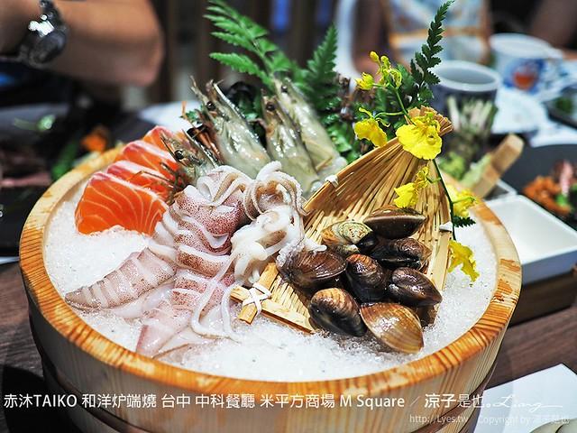 赤沐TAIKO 和洋炉端燒 台中 中科餐廳 米平方商場 M Square 59