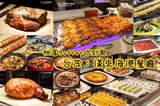 大桃園地區吃到飽懶人包24家(20180728更新,火鍋、Buffet、燒肉、中、韓、泰、港式、Pizza、羊肉爐)