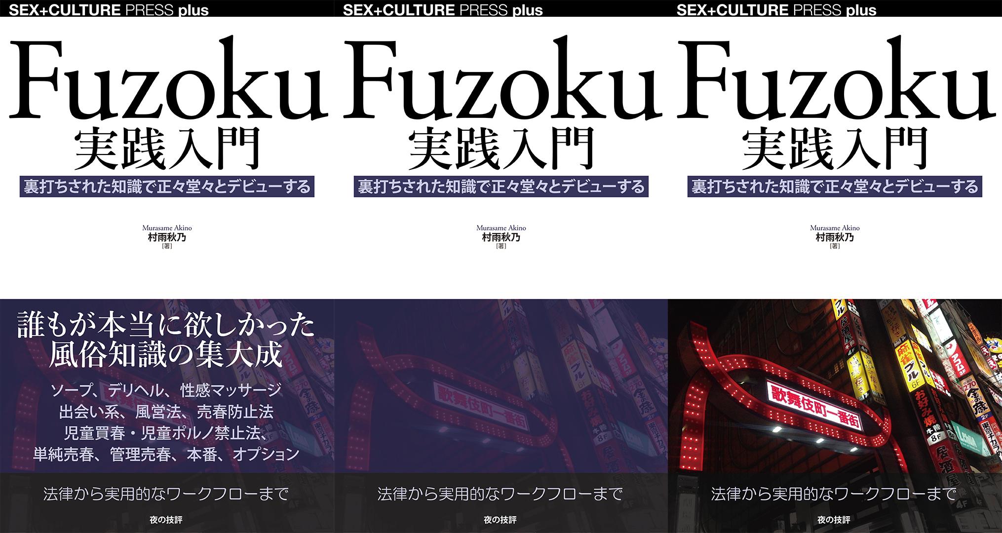 Fuzoku実践入門の表紙比較