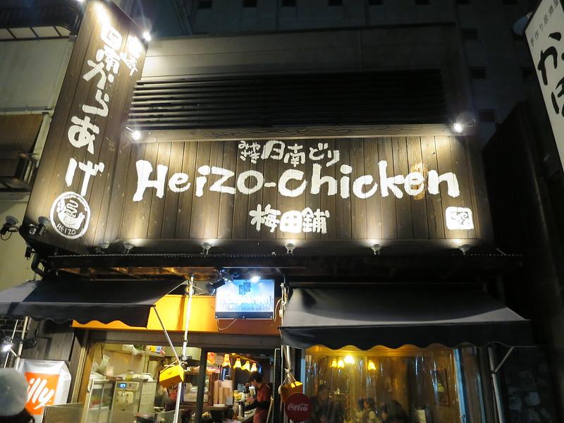 Heizo-Chicken