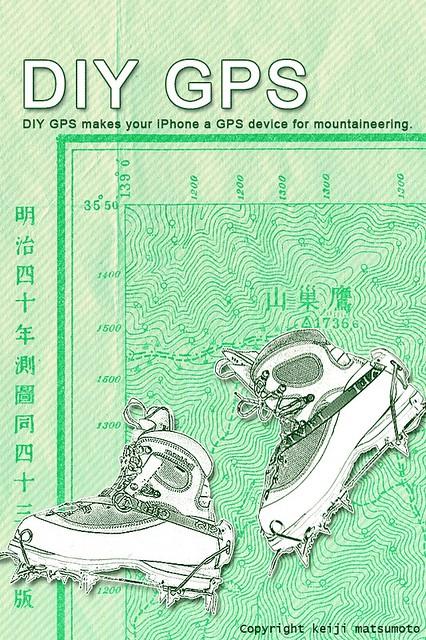 iPhoneを登山用GPSとして使う DIY GPS セットアップ編