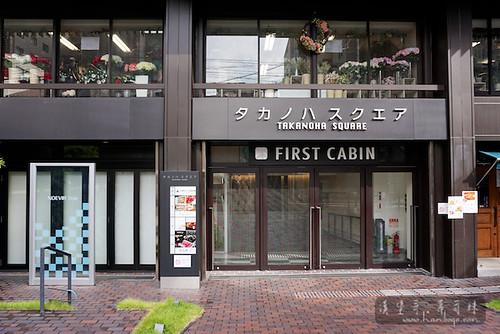 First Cabin Hotel_漢堡哥 088