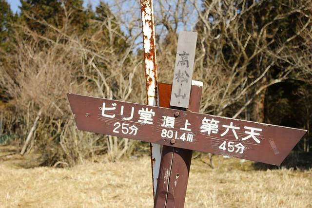 2014-03-16_00056_高松山