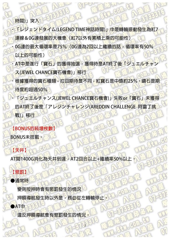 S0241AREDDIN(阿雷丁)  中文版攻略_Page_03
