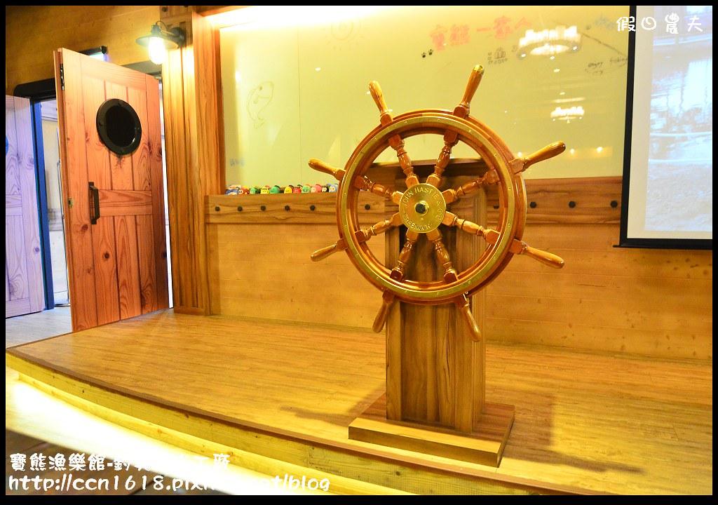 寶熊漁樂館-釣具觀光工廠DSC_4272