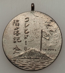 Surrender of Bataan and Corregidor Medal obverse