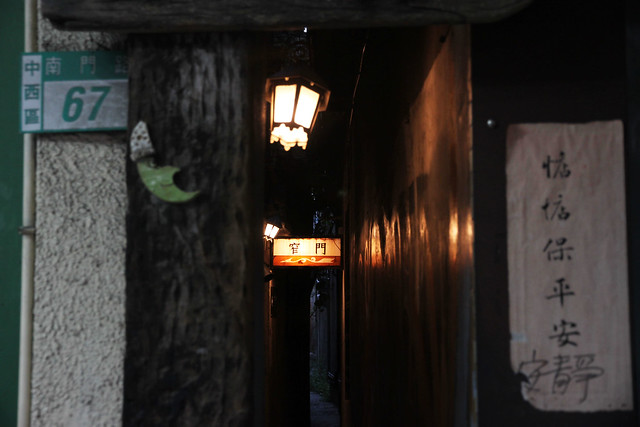 day 1孔廟商圈老屋改店家+窄門咖啡 (10)