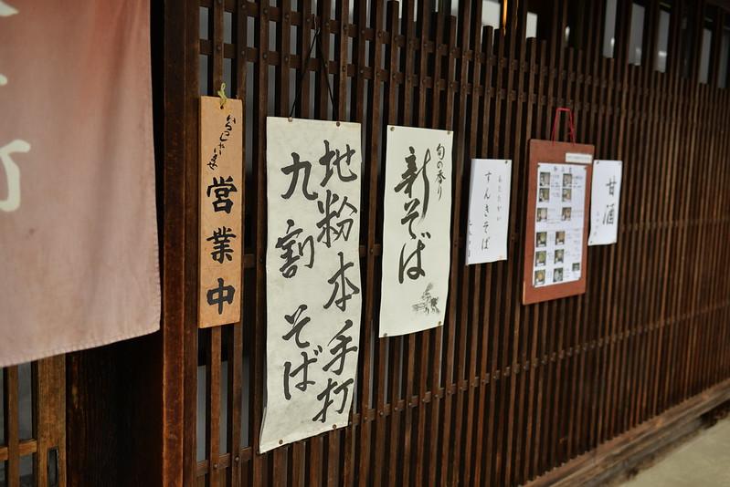 冬の長野旅行 松本 二本木の湯 上諏訪 2014年12月30日