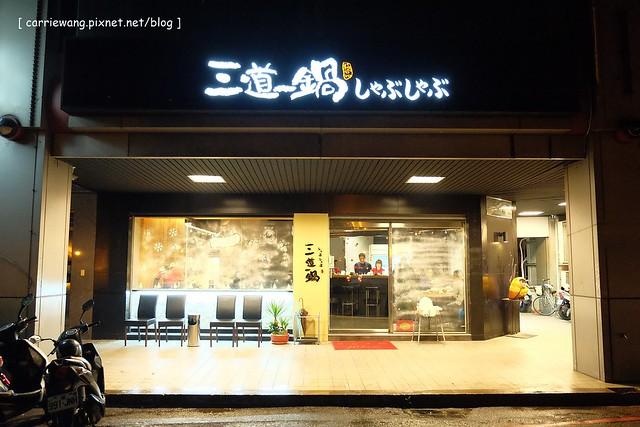 三道一鍋 (2)