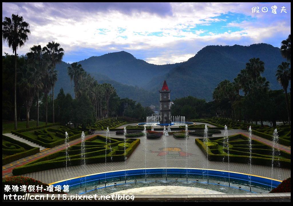 泰雅渡假村-環境篇DSC_0442