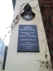 Photo of Black plaque number 39039