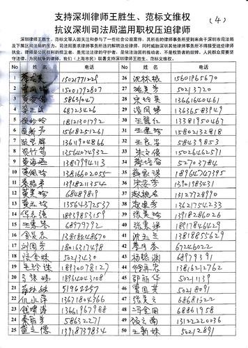 支持王胜生等律师4