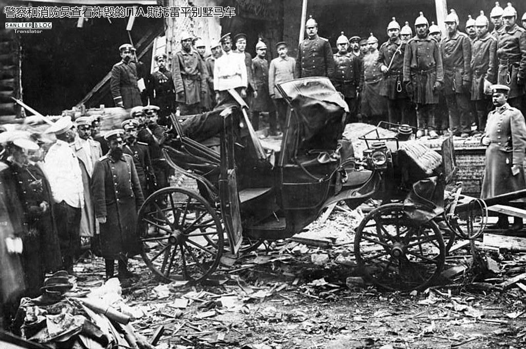 1906爆炸行刺斯托雷平06