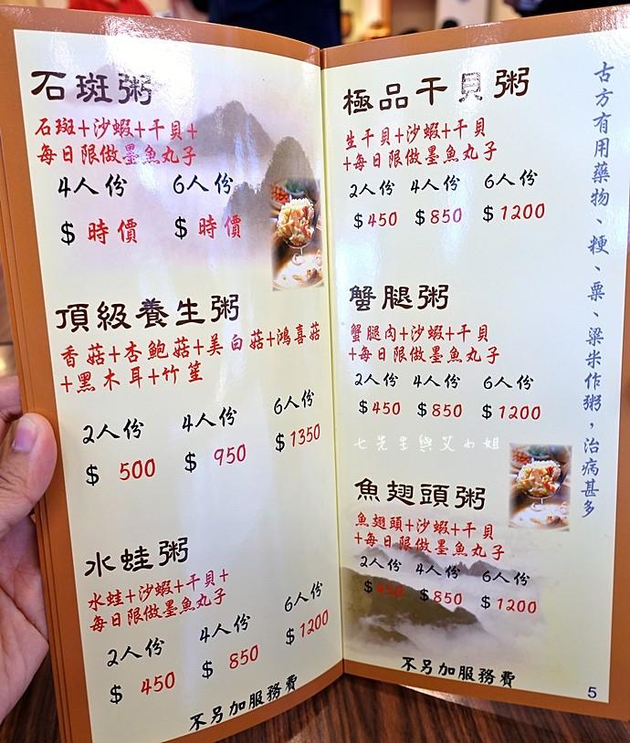 7 板橋六必居潮州砂鍋粥 旅行應援團