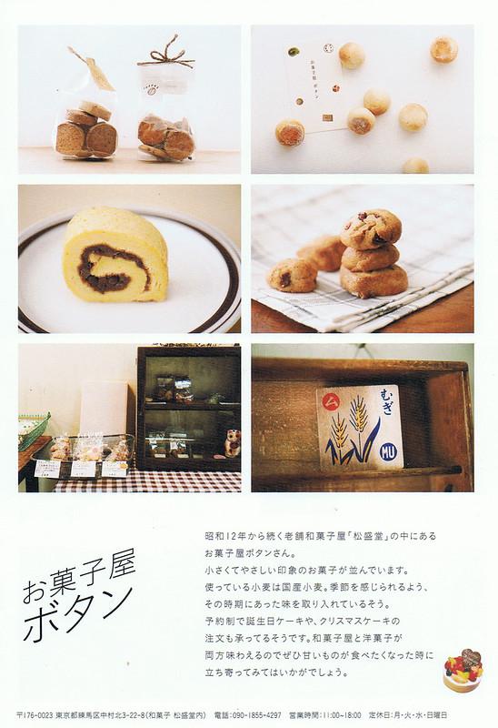 お菓子屋ボタン(中村橋)