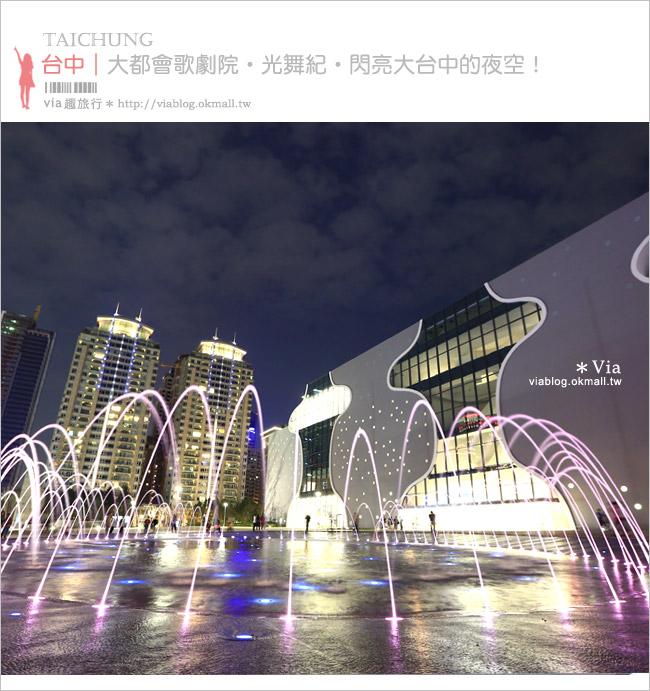 【大都會歌劇院】台中國家歌劇院~夜間水舞篇。光舞紀/光影藝術節