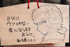 神田明神_絵馬_20150103-DSC_5916
