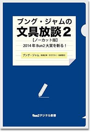 12月19日(金) Bun2デジタル新書「ブング・ジャムの文具放談2」Kindle版発売です!
