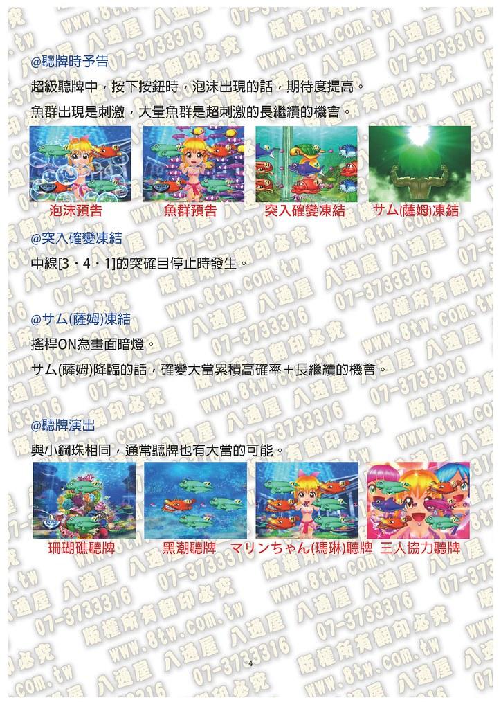 S0241大海物語T-ARA  中文版攻略_Page_05