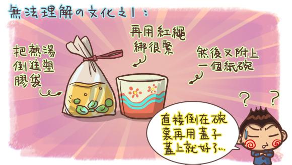 港台文化差異圖文2