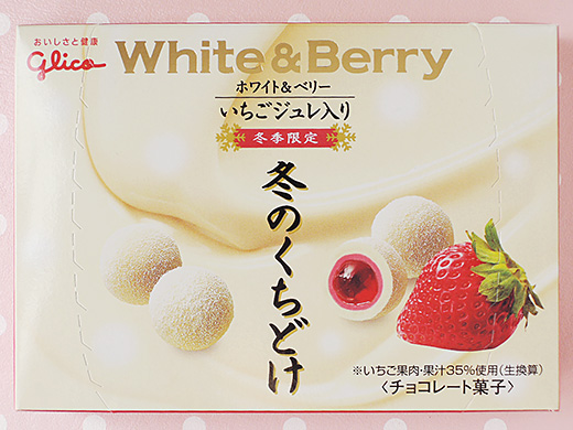 whiteandberry_1