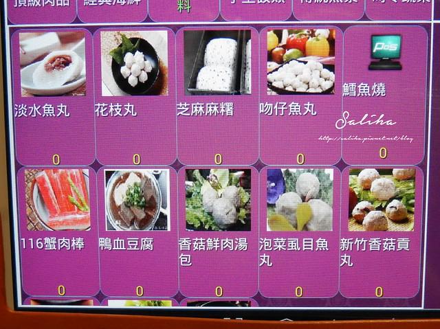台北火鍋麻辣鍋吃到飽若水臨 (2)