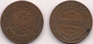 1905 Russian 2 kopek