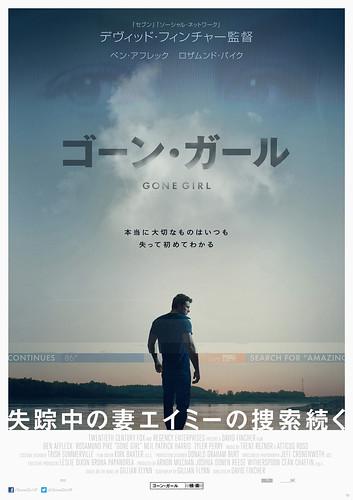 映画『ゴーン・ガール』ポスター ©2014 Twentieth Century Fox