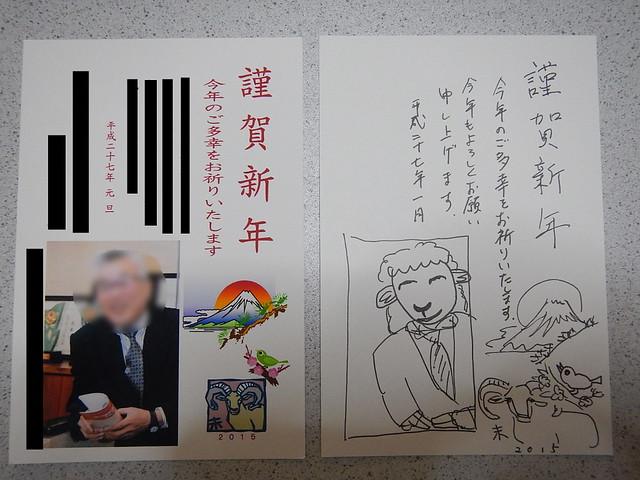 15年賀状_写真2