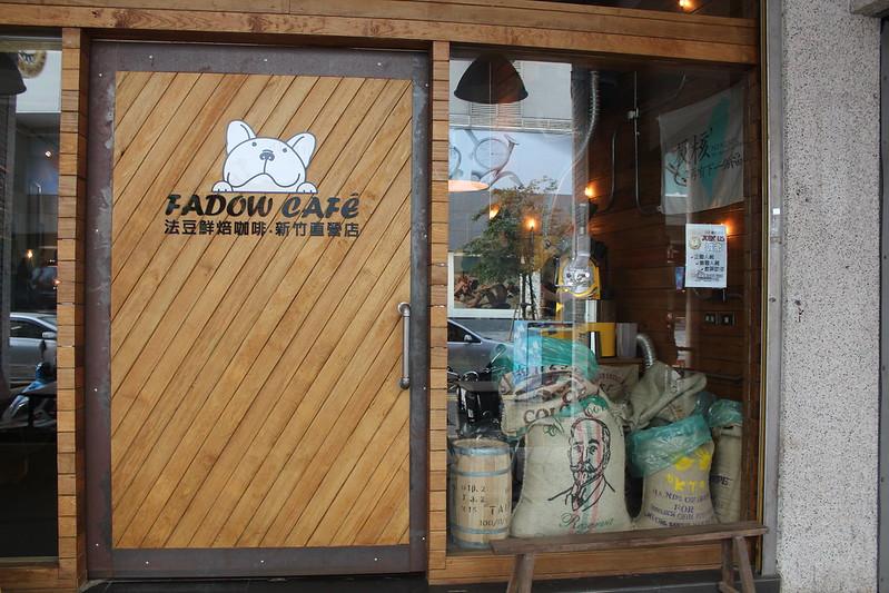 法豆餐廳 (85)