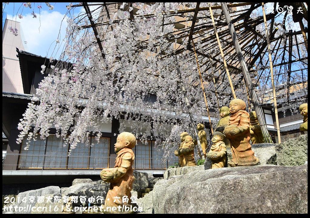 2014京都大阪賞櫻自由行.六角堂DSC_0409
