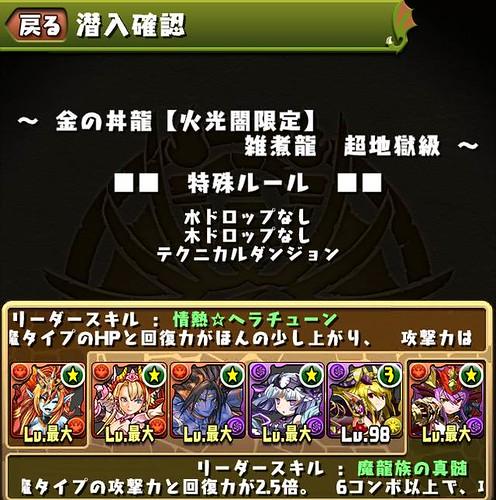 vs_gashou_PT_141230