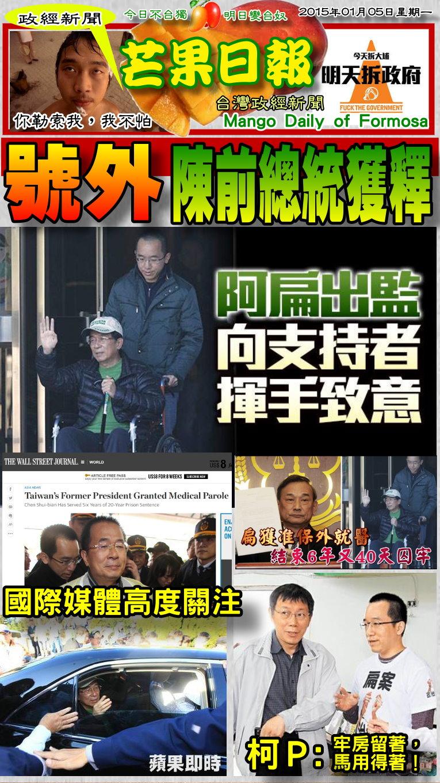 150105芒果日報--政經新聞--陳前總統出監獄,結束六年多黑牢