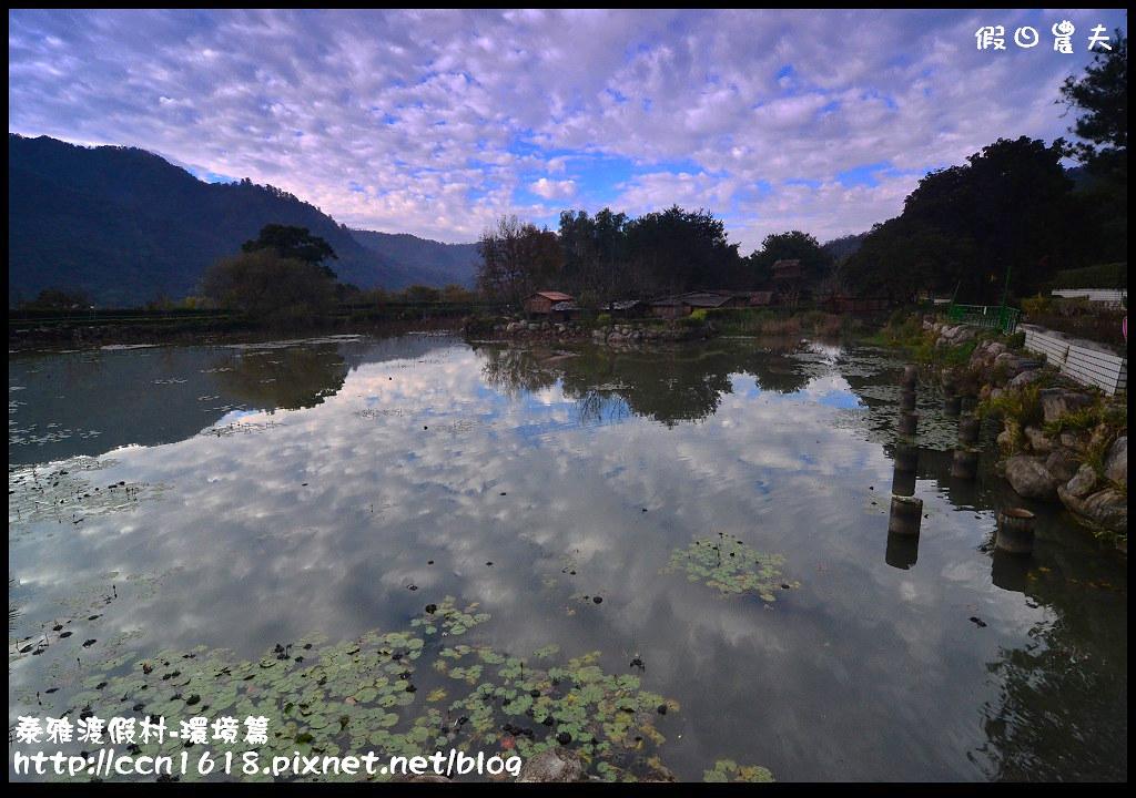 泰雅渡假村-環境篇DSC_0491